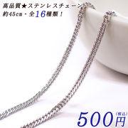 高品質ステンレス製 500円ポッキリ★選べる16種類 ステンレスネックレスチェーン 45cm