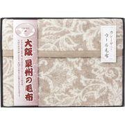 大阪泉州の毛布 ジャカード織カシミヤ入りウール毛布(毛羽部分) SNW-152