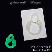 シリコンモールド【60.ドラゴン】レジン枠 シリコン 粘土