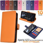 Xperia XZ3 SO-01L SOV39 801SO ケース 手帳型ケース 手帳ケース エクスペリアXZ3 スマホケース 素材