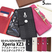 Xperia XZ3 SO-01L SOV39 801SO 手帳型ケース xperia xz3 ケース ポケット エクスペリアxz3 高級 大人