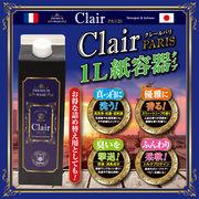 クレール パリ 洗濯用柔軟剤入り洗剤 紙パック1Lタイプ【日本製】