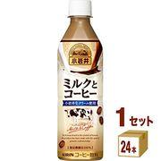 【3月末まで送料無料】小岩井 ミルクとコーヒー 500mlPET