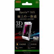 Xperia XZ1 ガラスフィルム 3D 9H 全面保護 反射防止/シルバー