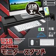 USBポート付き 多機能モニタースタンド PH18041S