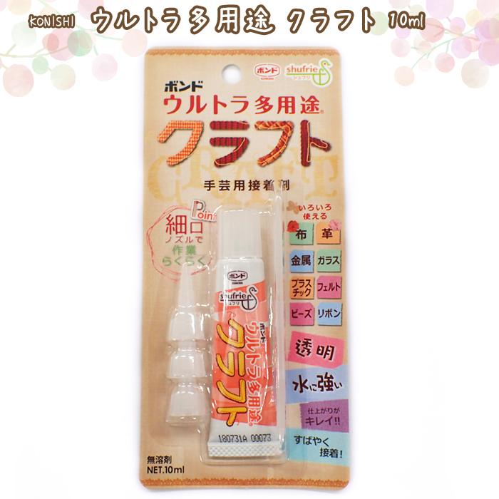 ウルトラ多用途クラフト 04965(10mL) ハーバリウムボールペン作りに最適! 接着剤 ボンド