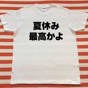 夏休み最高かよTシャツ 白Tシャツ×黒文字 S~XXL
