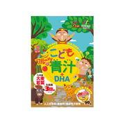 (在庫限り)こどもフルーツ青汁+DHA 3g/20包入(1個) 640330