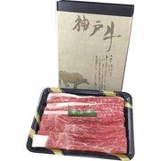 神戸牛乃匠 神戸ビーフすきしゃぶ 2576-80 (代引不可・送料無料)
