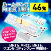 MH21s MH22s MH23s ワゴンR / スティングレー 専用設計 ルームランプ Flux led 46発