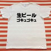 生ビール ゴキュゴキュTシャツ 白Tシャツ×黒文字 S~XXL