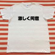 激しく同意Tシャツ 白Tシャツ×黒文字 S~XXL