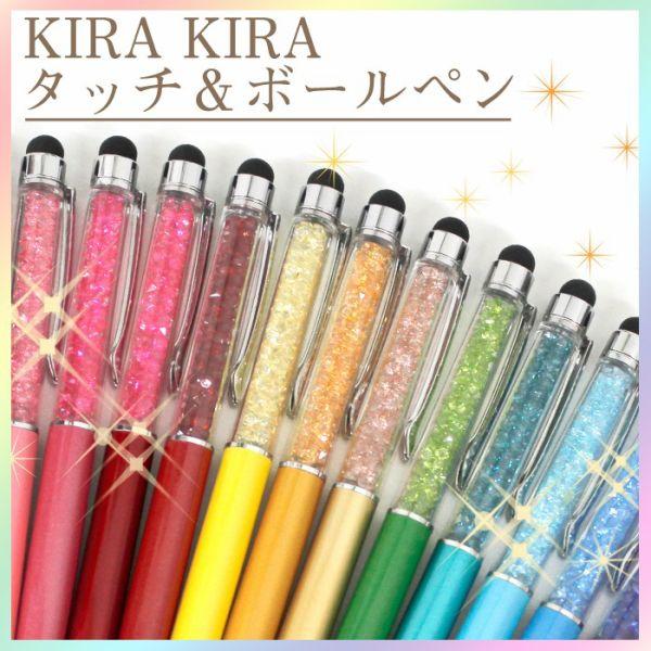 KIRAKIRA タッチ&ボールペン◆キラキラ クリスタル オシャレ プレゼント ギフト ホワイトデー