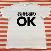 お持ち帰りOKTシャツ 白Tシャツ×黒文字 S~XXL