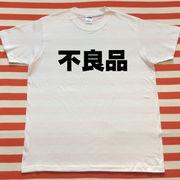 不良品Tシャツ 白Tシャツ×黒文字 S~XXL