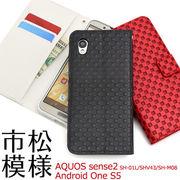 手帳型ケース AQUOS sense2 SH-01L SHV43 SH-M08 Android One S5 ケース スマホケース 人気