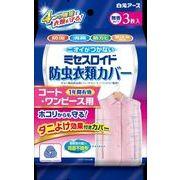 ミセスロイド 防虫衣類カバー コート・ワンピース用 1年防虫 【 白元アース 】 【 防虫剤 】