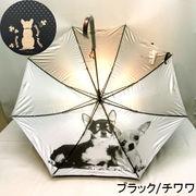 【晴雨兼用】【長傘】9種類の犬・猫裏面プリント晴雨兼用ジャンプ傘