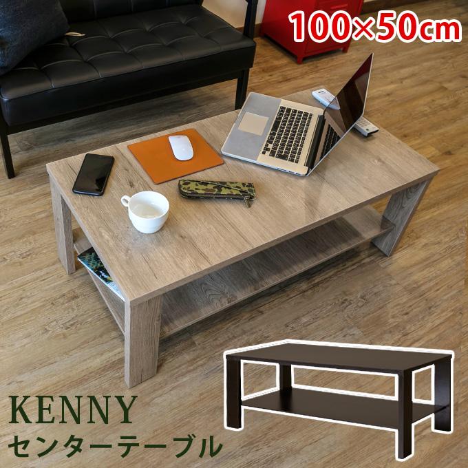 【離島発送不可】【日付指定・時間指定不可】KENNY センターテーブル 100×50 ABR/LBR/WAL