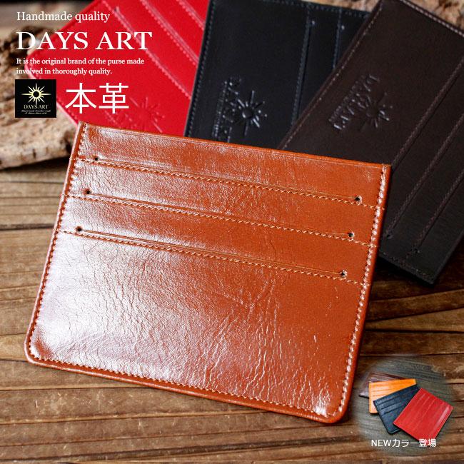 デイズアート DaysArt カードケース 定期入れ メンズ レディース ユニセックス エナメルレザー 本革
