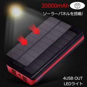 【PSE認証済】ソーラーモバイルバッテリー モバイルバッテリー 大容量 充電器 LEDライト 20000mAh