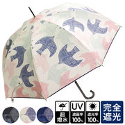 【2019春夏新作】雨晴兼用 北欧バード(鳥)柄ジャンプ傘 UVカット♪