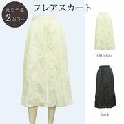 レディース スカート ナチュラルなシワ加工 16枚剥ぎ スカート