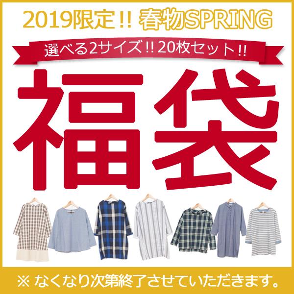 【数量限定】【大きいサイズ有】2019春ギャレ福袋HAPPYBAG20枚セット