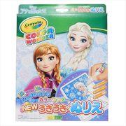 【知育玩具】アナと雪の女王/カラーワンダー NEWうきうきぬりえ
