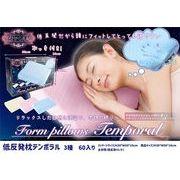 【売り切れごめん】低反発枕テンポラル