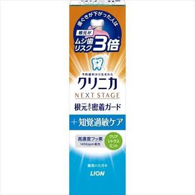 クリニカアドバンテージ NEXT STAGE ハミガキ クリアシトラスミント 【 歯磨き 】