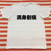 満身創痍Tシャツ 白Tシャツ×黒文字 S~XXL