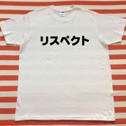 リスペクトTシャツ 白Tシャツ×黒文字 S~XXL