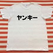 ヤンキーTシャツ 白Tシャツ×黒文字 S~XXL