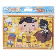 【知育玩具】おしりたんてい/ケース付きセイカのパズル
