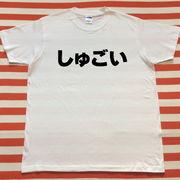 しゅごいTシャツ 白Tシャツ×黒文字 S~XXL