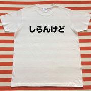 しらんけどTシャツ 白Tシャツ×黒文字 S~XXL