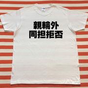 親輪外同担拒否Tシャツ 白Tシャツ×黒文字 S~XXL