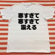寒すぎて寒すぎて震えるTシャツ 白Tシャツ×黒文字 S~XXL