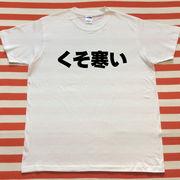 くそ寒いTシャツ 白Tシャツ×黒文字 S~XXL