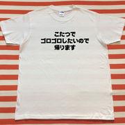 こたつでゴロゴロしたいので帰りますTシャツ 白Tシャツ×黒文字 S~XXL