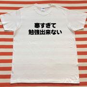 寒すぎて勉強出来ないTシャツ 白Tシャツ×黒文字 S~XXL