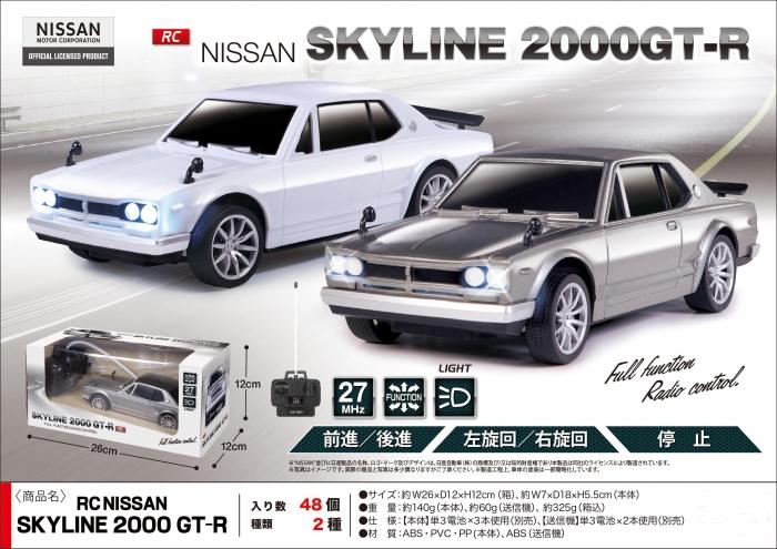 RC 日産スカイラン2000GT-R