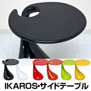 ※割引き中※IKAROS side table サイドテーブル BK/GN/OR/RD/WH/YE