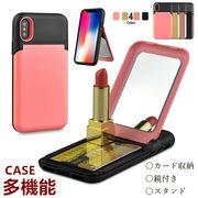 【一部即納】ミラー付iPhone6-X カード収納 鏡付きケース 化粧鏡 スタンド メタリック 化粧直し◎
