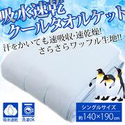 [8月26日まで特価]吸水速乾 クールタオルケット シングルサイズ サックス 約140X190cm