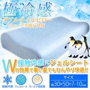 極冷感 ダブルクールピロー ウェーブ型低反発枕 サックス 約30X50X7-10cm
