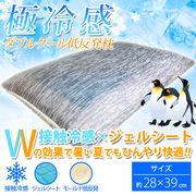 極冷感 ダブルクール 低反発枕 ネイビー 約28X39cm