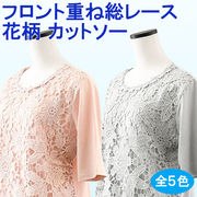 【2019新作 春夏】レディース シャツ フロント重ね 総レース 花柄 半袖 シャツ