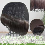 医療用帽子 自然な見た目 帽子の下に被るウィッグ 人毛ミックス毛付き帽子 T32BR